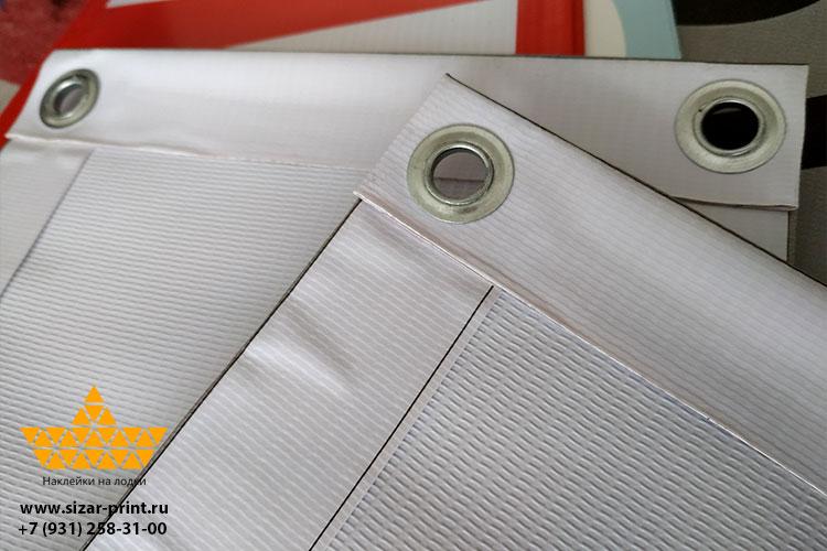 Бортовой номер на баннерной ткани с люверсами