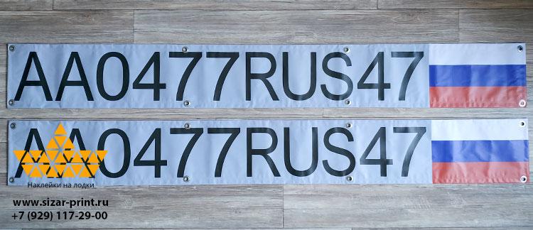Номер на лодку на баннерной ткани