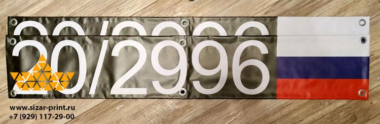 Номер на баннерной ткани