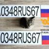 Номер на баннерной ткани Смоленская область
